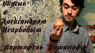 Вкусно с Александром Нейрбовым - Картофель Романофф