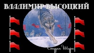 Владимир Высоцкий - Охота на волков (Студия Шура) клипы шансон