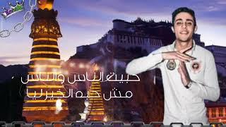 مهرجان حبيت الناس والناس مش حبه الخيرلي2020