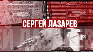 Золотой Микрофон.Сергей Лазарев - телеверсия концерта
