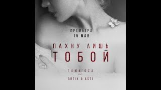 Клип Глюк'oZa feat. Artik & Asti Пахну лишь тобой