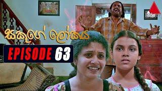 Sakuge Lokaya (සකූගේ ලෝකය) | Episode 63 | 28th July 2021 | Sirasa TV Thumbnail