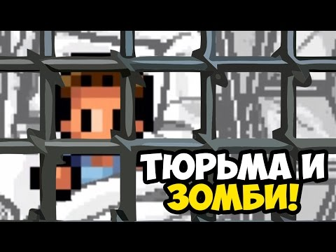 The Escapists - The Walking Dead ☯ ЗОМБИ В ТЮРЬМЕ! ☯