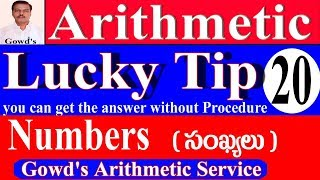 Numbers (Lucky Tip - 20) in Telugu and English Medium Arithmetic Tips Shortcuts