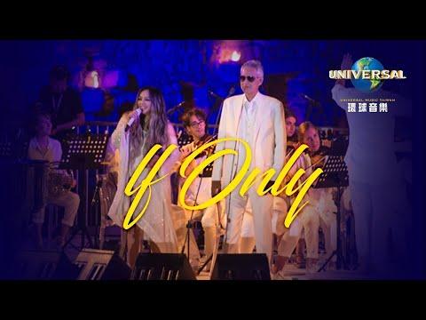 安德烈波伽利 Andrea Bocelli & 張惠妹 AMEI - If Only (義大利現場 幕後花絮)