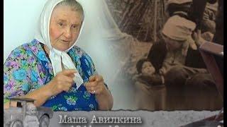 Проект «Дети войны 1941 1945» - Маша