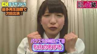 インターネット放送局・チャンネル北参道 「抜け駆け!女塾」vol.12 201...