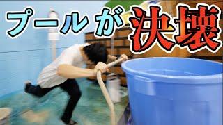 決壊したプールの掃除バトル2021【ヤバイ】