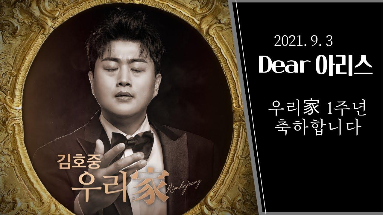 [김호중 공식채널] 2021. 9. 3 Dear 아리스|트로트닷컴