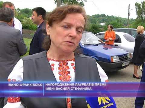Нагородження лауреатів премії імені Василя Стефаника