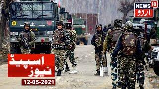 Speed News | May 12, 2021 | Top 100 Headlines Of The Day | Aaj Ki Taaza Khabar | News18 Urdu