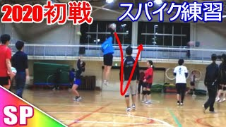 special 練習試合#13-1 スパイク練習 2020年初戦のアップ【男女混合バレーボール】 Men and Women Mixed Volleyball