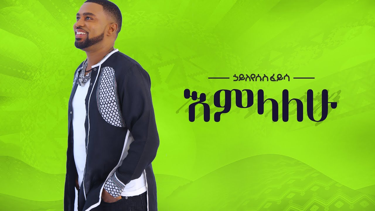 Ethiopian music Hayleyesus Feyssa(Emelalehu)ኃይለየሱስ ፈይሳ(እምላለሁ)New Ethiopian Music 2018 Official Album