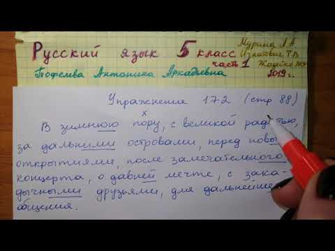 Упр 172 стр 88 Русский язык 5 класс 1 часть Мурина 2019 гдз определение