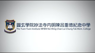 Publication Date: 2019-12-10 | Video Title: 圓玄學院妙法寺內明陳呂重德紀念中學