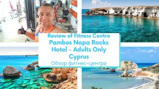 Pambos Napa Rocks Hotel 2* Ayia Napa, Cyprus. Fitness Center Review - Обзор фитнес-центра. Кипр