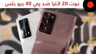 المقارنة الشاملة Galaxy Note 20 ULTRA ضد P40 PRO PLUS