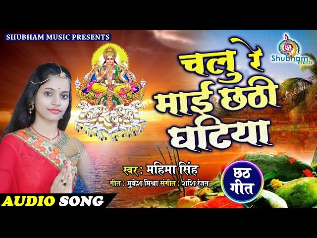 Mahima Singh !! छठ पारम्परिक गीत 2018 _ चलु रे माई छठी घटिया   Superhit Chhath Song 2018