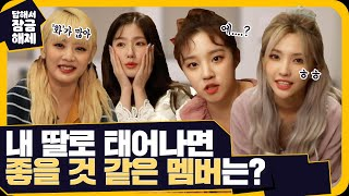 Shu Hua stops functioning when told to say XX?!!? Cute (G)I-DLE's [After_zzZ] #QnA