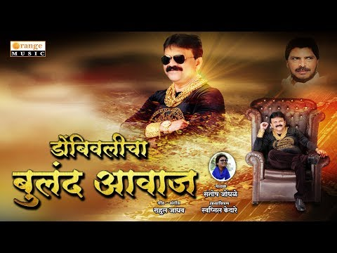 Dombivalicha Buland Awaz | Ankush Bhai | Ramdas Athawale | Santosh Jondhale