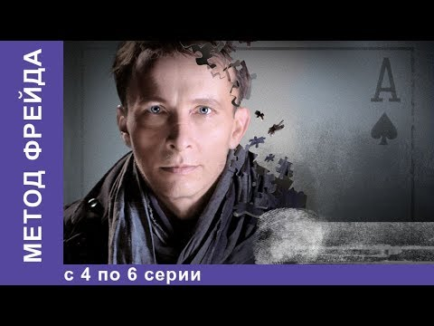 Метод фрейда 1 сезон сколько серий