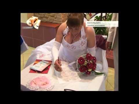 Свадьба в городском доме культуры Котельнича