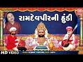 રામદેવપીર ની હૂંડી | Ramdevpirni Hundi - Full Album | Hemant Chauhan I Ramdev I Ramapir na Bhajan