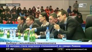 В Кызылорде продолжается Кубок Казахстана по тяжёлой атлетике
