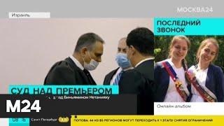 Актуальные новости мира за 25 мая - Москва 24