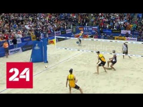 Красильников и Стояновский завоевали золото чемпионата мира по пляжному волейболу - Россия 24