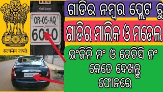 How to Find vehicle owner details from Vehicle Number Plate||RTO Vehicle information