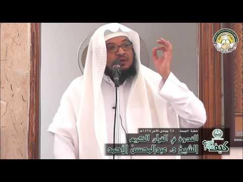 خطبة الجمعة l  القدوة في القرآن