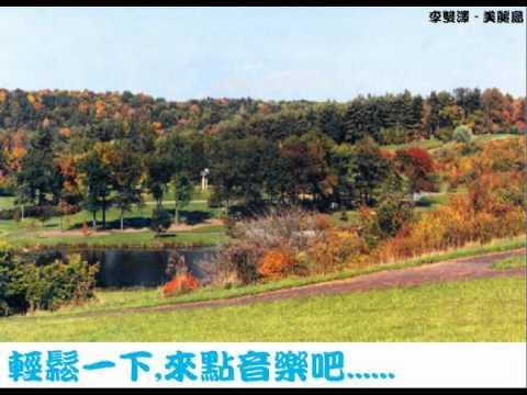 李雙澤 - 美麗島 (鋼琴獨奏)