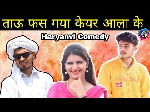 देसी ताऊ with Customercare छोरी ft. Pooja khatkar | Haryanvi Comedy  | ROYAL VISION | HUM HARYANVI