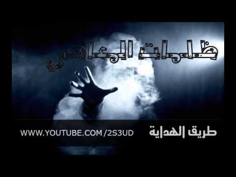 ظلمات المعاصي - للشيخ إبراهيم الدويش