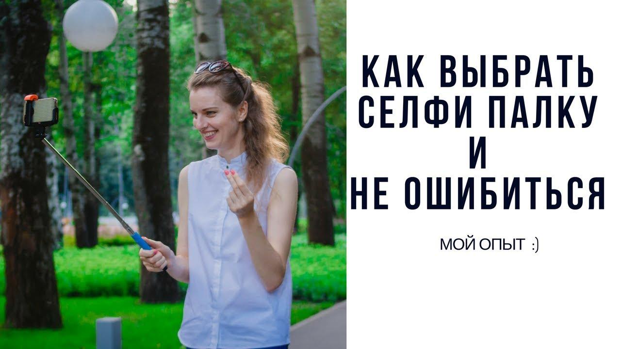 Как выбрать селфи палку Монопод для телефона Мой опыт