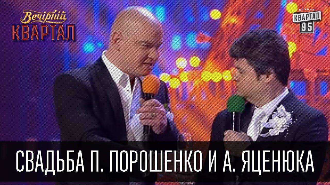 Свадьба Петра Порошенко и Арсения Яценюка | Вечерний Квартал 19.03.2016