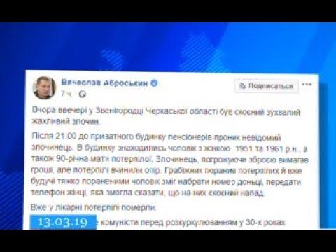 ТРК ВіККА: Невідомий застрелив подружжя звенигородських пенсіонерів у їхньому ж будинку