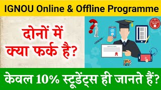 What is Difference IGNOU Online & Offline Programmes | ignou admission process |ignou july admission