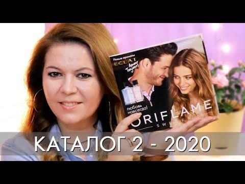 КАТАЛОГ 2 2020 ОРИФЛЭЙМ #ЛИСТАЕМ ВМЕСТЕ Ольга Полякова