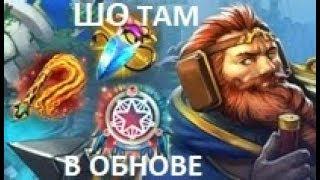 ОБЗОР ОБНОВЛЕНИЯ 11.11.2 Prime world