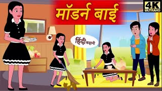 मॉडर्न बाई- Funny Comedy Video   Bedtime Stories   Kahani   Hindi Story Time   Moral Story New Story