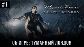 Шерлок Холмс и секрет Ктулху - Об игре; Туманный Лондон.