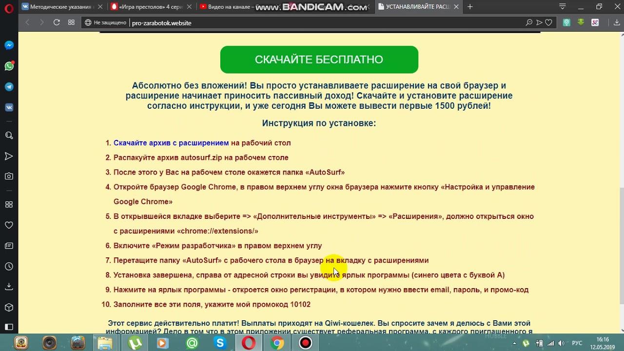Программы Автоматического Заработка Интернете   AutoSurf 1.0 ЗАРАБОТОК В ИНТЕРНЕТЕ