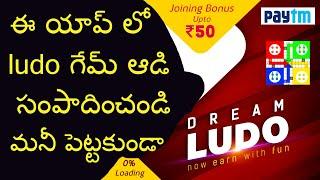 Best Earning App 2020 | Play Ludo Earn Paytm Cash In Telugu | Dream Ludo App | Telugu Tech with KMS