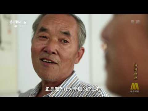 中国通史 General History of China E028 2013 HDTV 720p 清议与党锢