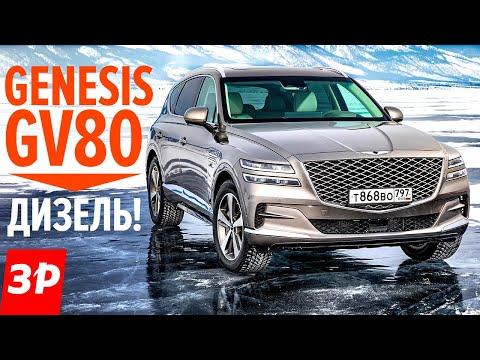 Genesis GV80 – вместо BMW X5 по цене Туарега? / дизельный Дженезис GV80 Генезис ДжиВи80