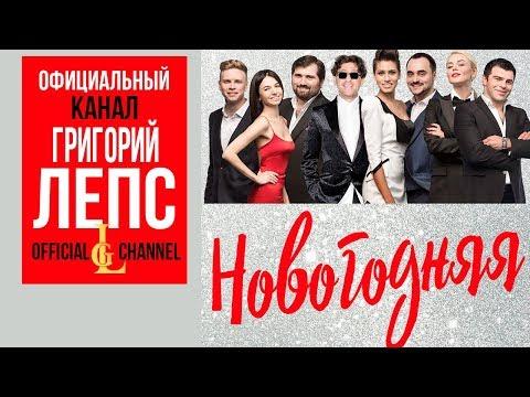 Григорий Лепс - Новогодняя (Single 2016)