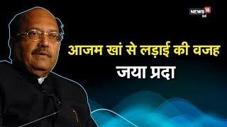 EXCLUSIVE: जया प्रदा को लेकर आजम खां पर भड़के अमर सिंह? I Amar Singh on Azam khan and Jaya Prada