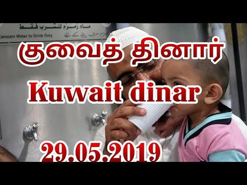 Kuwait dinar rate today 29.05.2019***